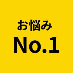 お悩みNo.1